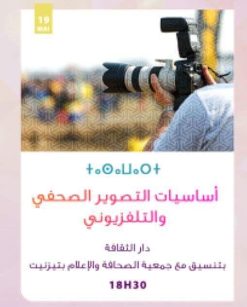 """تيزنيت: ورشة تكوينية حول """"أساسيات التصوير الصحفي والتلفزيوني""""."""