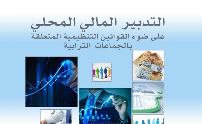 جماعة تيزنيت تنظم دورة تكوينية حول التدبير المالي المحلي