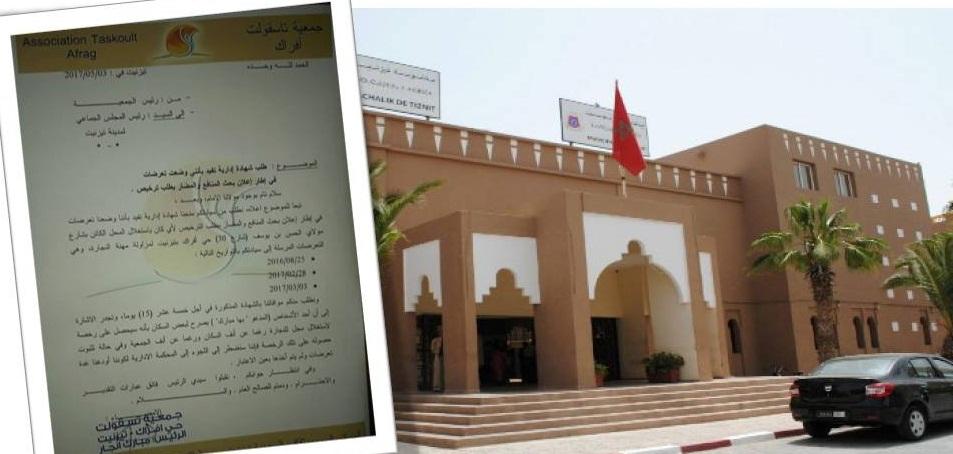 جمعية تاسقولت تهدد جماعة تيزنيت برفع دعوى ضدها في المحكمة الادارية