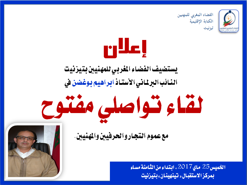 """إعــلان : النائب البرلماني""""إبراهيم بوغضن"""" ضيف على الفضاء المغربي للمهنيين فرع تزنيت"""