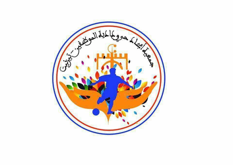 إعلان : جمعية أمجاد حي ودادية الموظفين تيزنيت تنظم دوري رمضان الأبرك