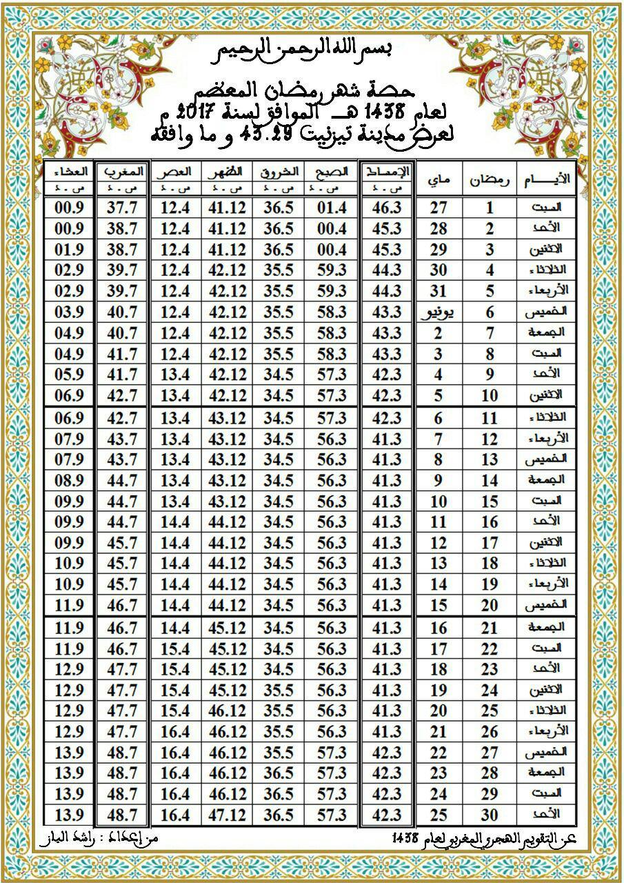 حصة رمضان 1438 لمدينة تيزنيت