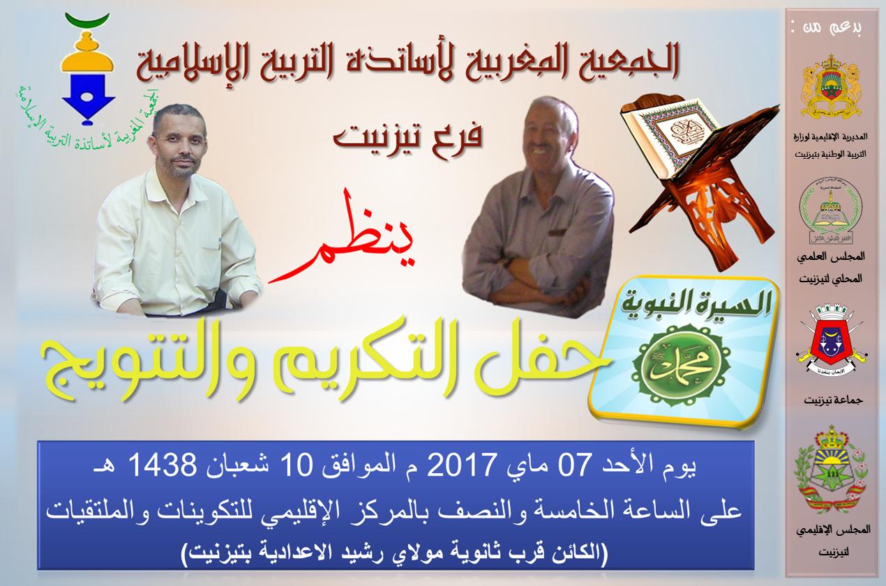 أساتذة التربية الإسلامية بتيزنيت يكرمون زملائهم و يتوجون التلاميذ المتميزين
