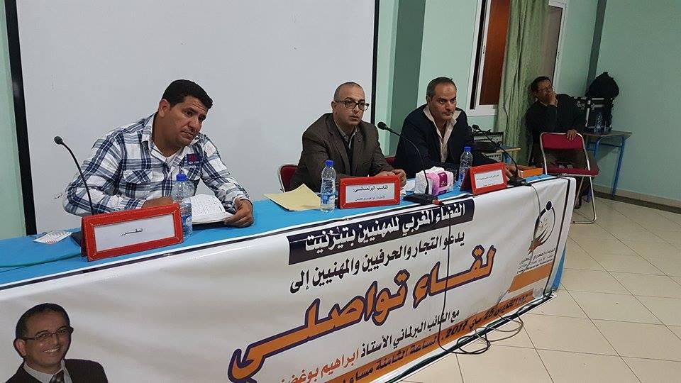 بلاغ صحفي عن اللقاء التواصلي للفضاء المغربي لفائدة التجار والحرفيين والصناع والمهنيين