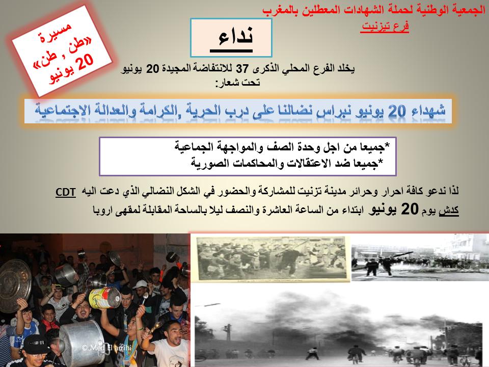 دعوة للاحتجاج من أجل تخليد ذكرى شهداء 20 يونيو1981