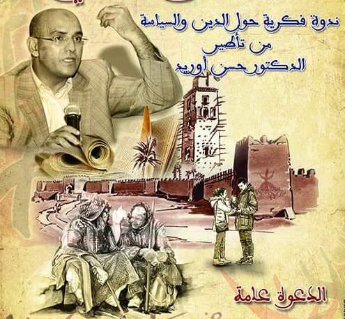 الدكتور حسن أوريد سيحل ضيفا على مدينة تيزنيت الجمعة 16 يونيو الجاري