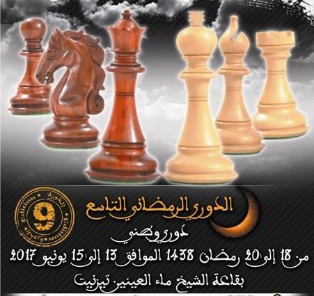 اللاعب الدولي المغربي في الشطرنج مخلص العدناني يشارك في الدوري الرمضاني التاسع بتيزنيت