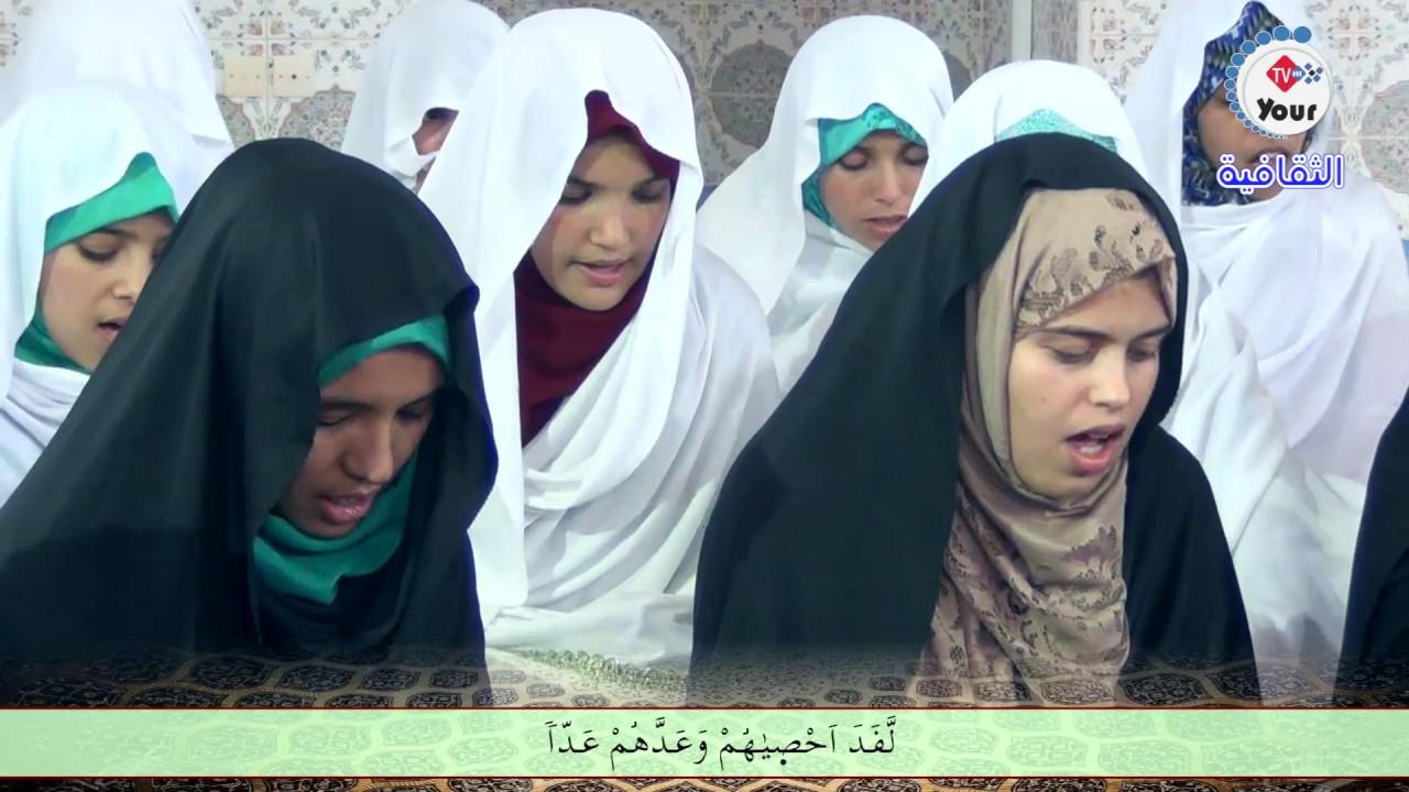 سورة مريم بصوت مجموعة من الفتيات الامازيغيات