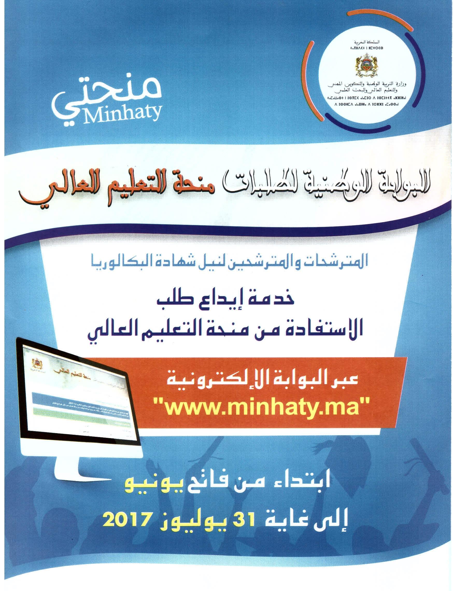 """المديرية الإقليمية بتيزنيت تطلق حملة إعلامية حول الخدمة الإلكترونية """"منحتي"""""""