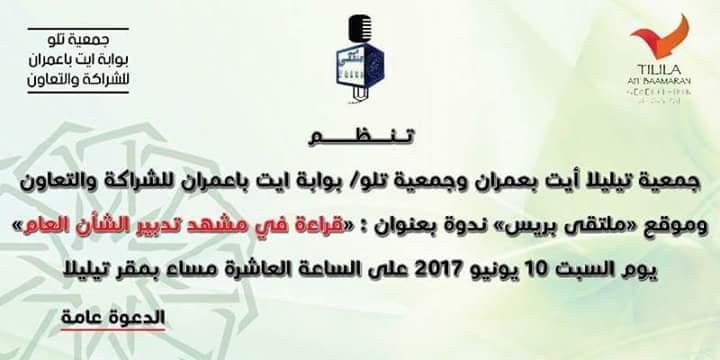 ندوة بعنوان : قراءة في مشهد تدبير الشأن العام السبت المقبل بجماعة تيوغزة