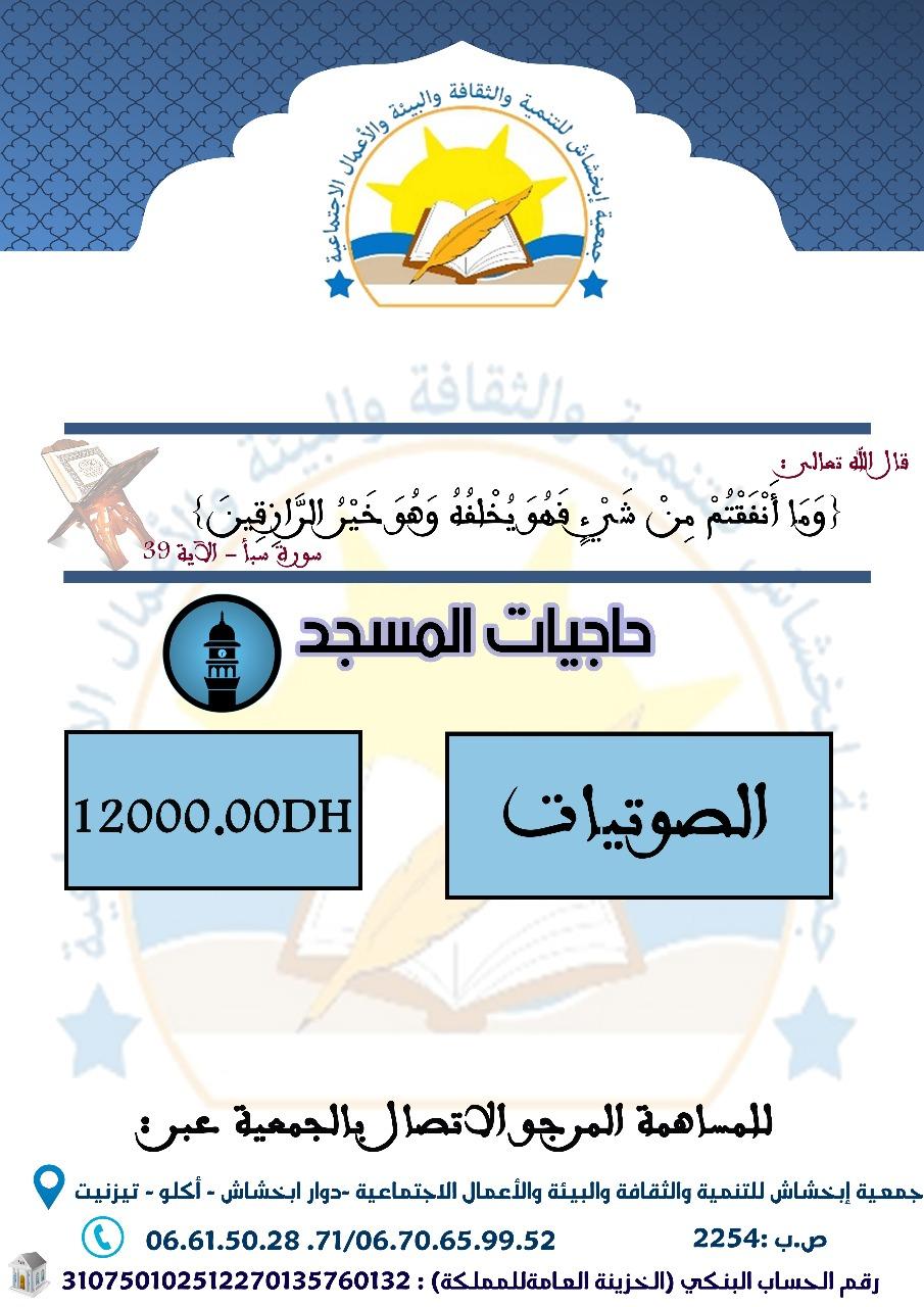 جمعية إبخشاش للتنمية أكلو تناشد المحسنين للمساهمة لإقتناء الصوتيات