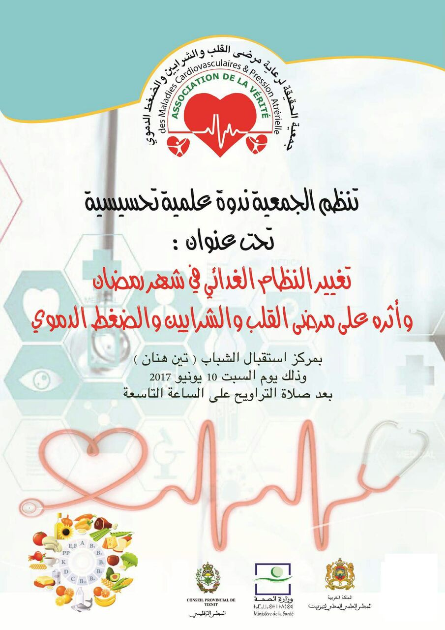 جمعية الحقيقة لرعاية مرضى القلب والشرايين والضغط الدموي تيزنيت تنظم ندوة علمية تحسيسية