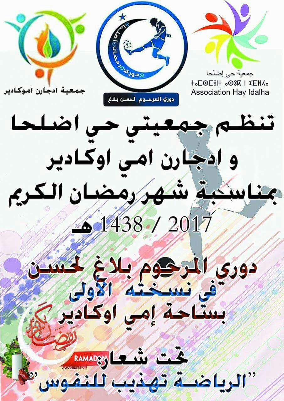 جمعيتي حي إضلحا و أدجارن إمي أوكادير تنظمان دوري المرحوم لحسن بلاغ الرمضاني
