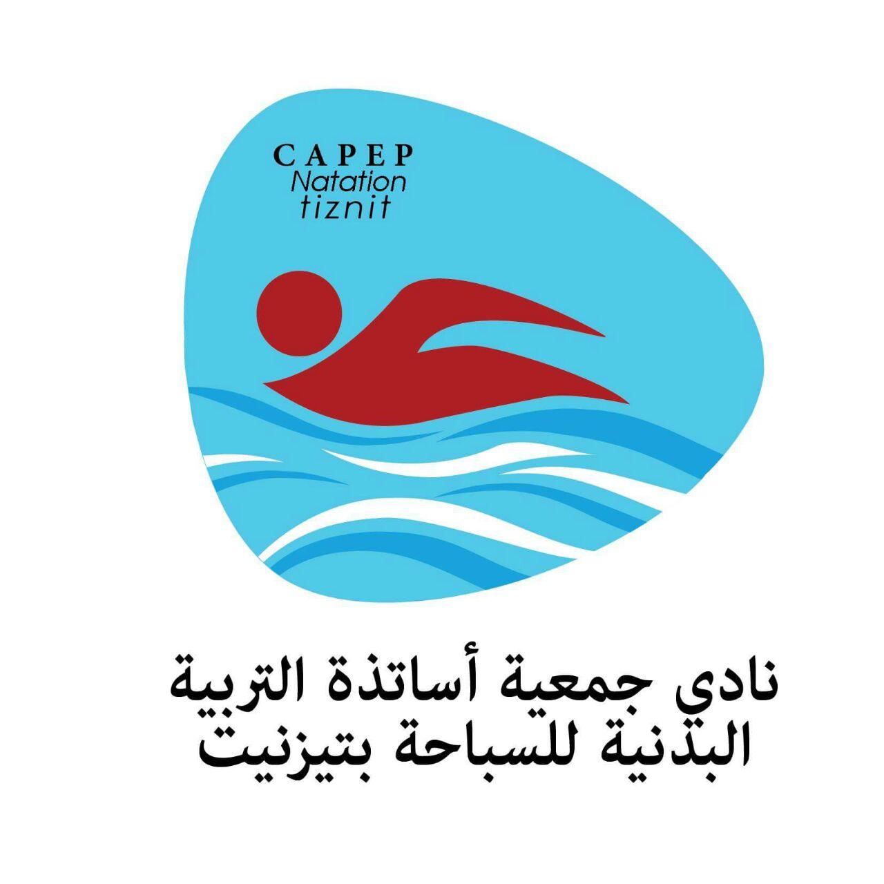 ميلاد نادي أساتذة التربية البدنية للسباحة بتيزنيت