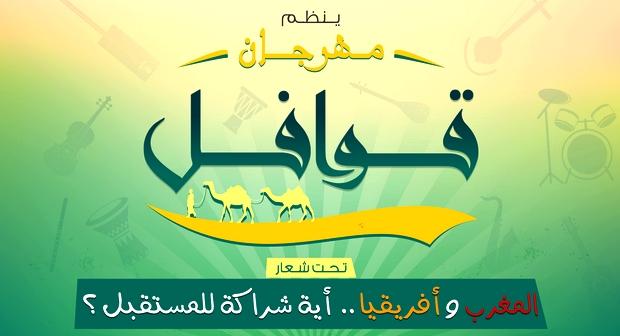 """الدورة الثامنة لمهرجان قوافل سيدي افني تحت شعار:"""" المغرب وافريقيا… اي شراكة للمستقبل؟"""