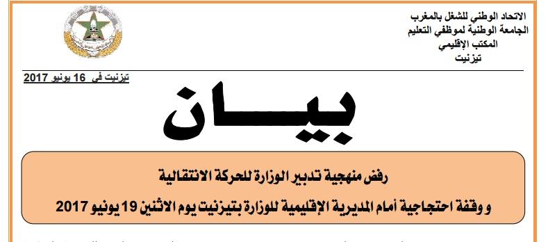 الجامعة الوطنية لموظفي التعليم بتيزنيت تدعو لوقفة احتجاجية أمام مديرية التعليم بتيزنيت
