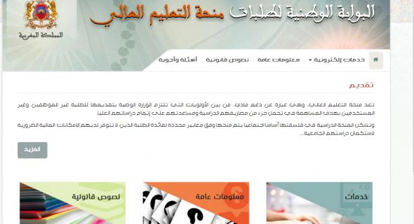 """إطلاق موقع """"منحتي"""" الخاص بطلب منحة التعليم العالي"""
