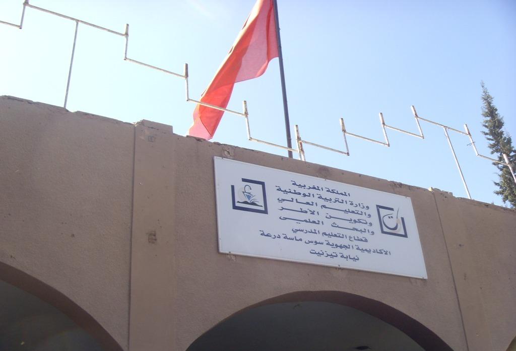 """المديرية الاقليمية بتيزنيت تصدر قرار بشأن سحب رخصة فتح وتسيير مؤسسة """"ضياء"""" للتعليم الخصوصي"""