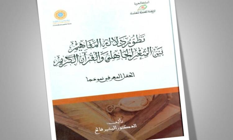صدور كتاب جديد للدكتور البشير فالح عن الرابطة المحمدية للعلماء