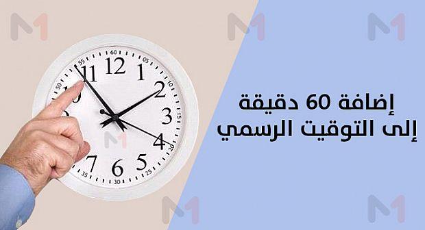 موعد العودة إلى الساعة الإضافية للمملكة