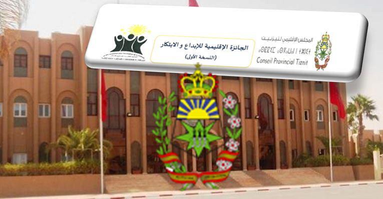 المجلس الإقليمي لتيزنيت ينظم حفلا لإعلان الجائزة الاقليمية للإبداع و الابتكار