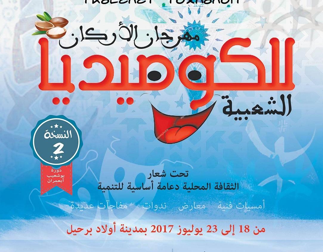 """الدورة الثانية لمهرجان """"أركان"""" للكوميديا الشعبية بمدينة أولاد برحيل"""