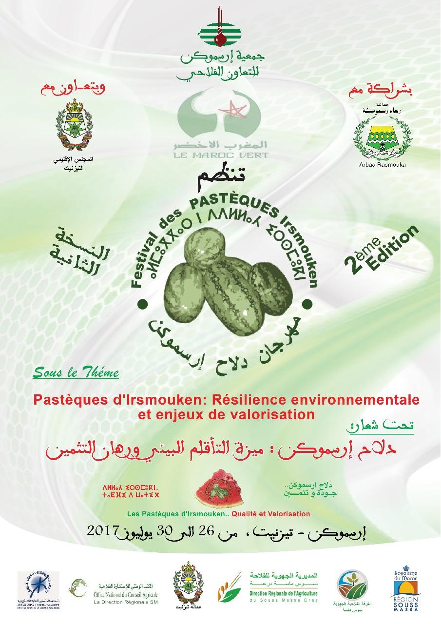 البرنامج العام للدورة الثانية لمهرجان دلاح إرسموكن