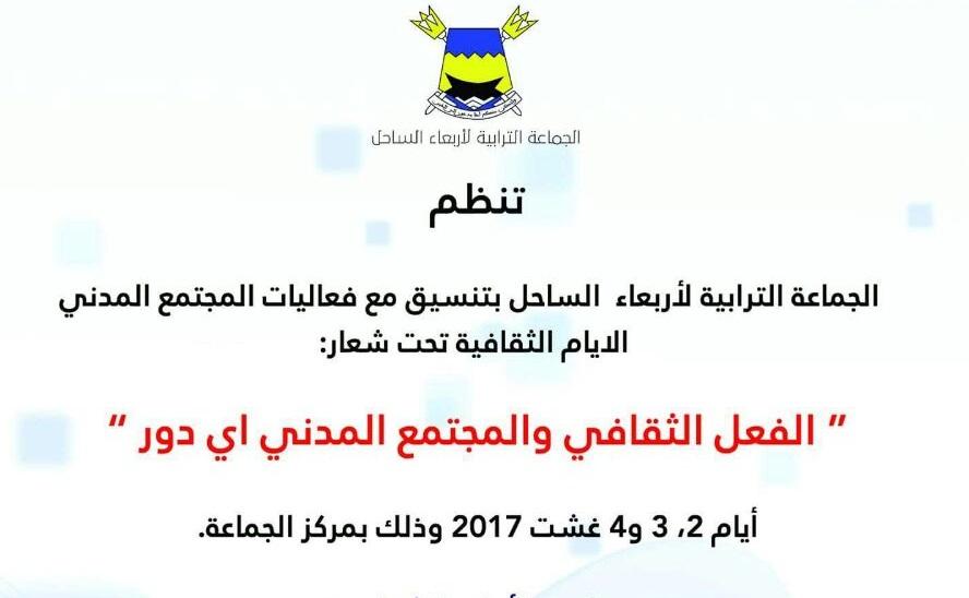 جماعة أربعاء الساحل تنظم أيام ثقافية بتنسيق مع المجتمع المدني