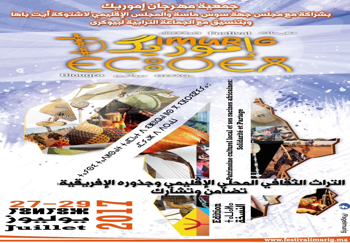 """مهرجان """" إموريكً """" يحتفي هذا العام بالمغرب الإفريقي بمشاركة أسماء فنية لامعة"""