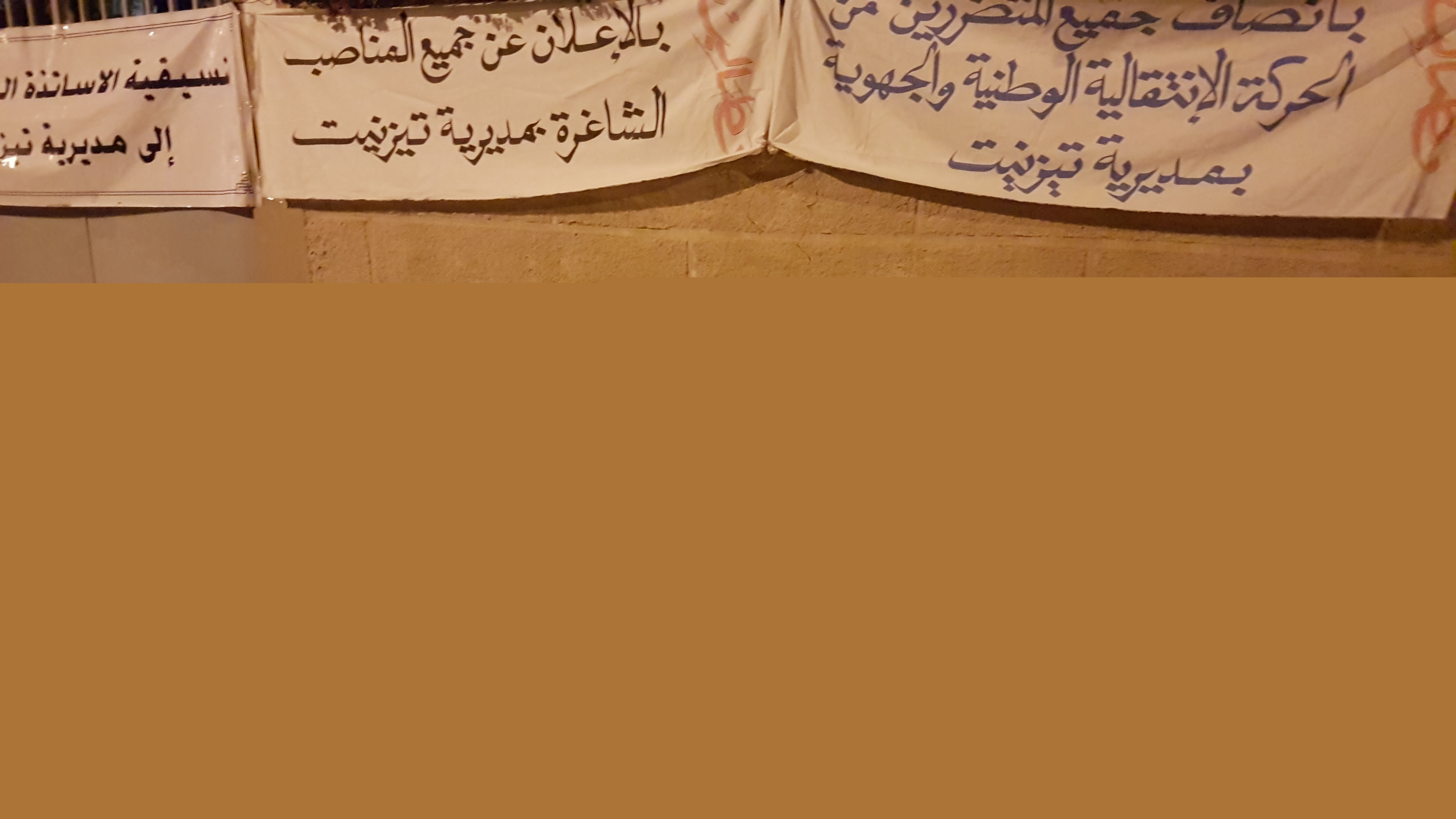 بالفيديو : أجواء المعتصم الليلي للأساتذة المنتقلين الى مديرية تيزنيت
