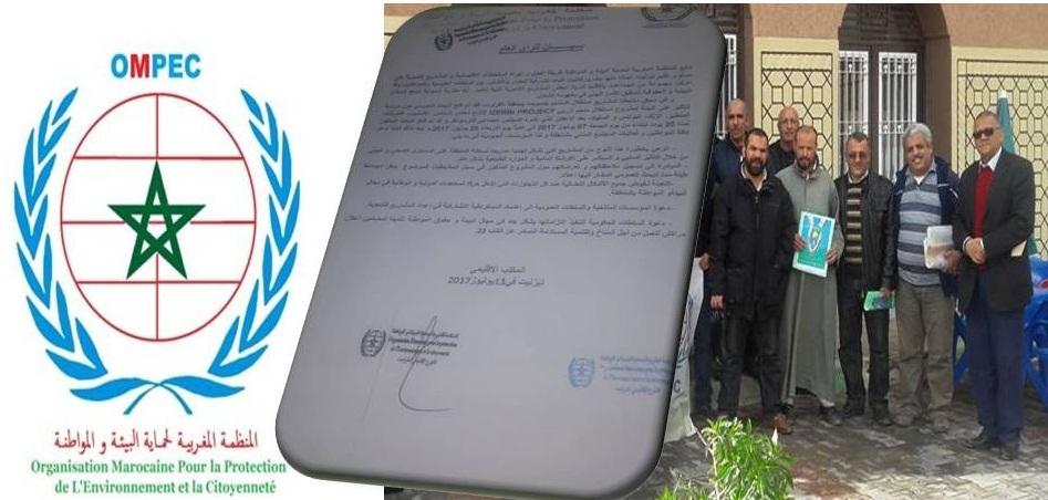 المنظمة المغربية لحماية البيئة و المواطنة – فرع تيزنيت – تصدر بيانا حول منجم ازربي بجماعة تارسواط
