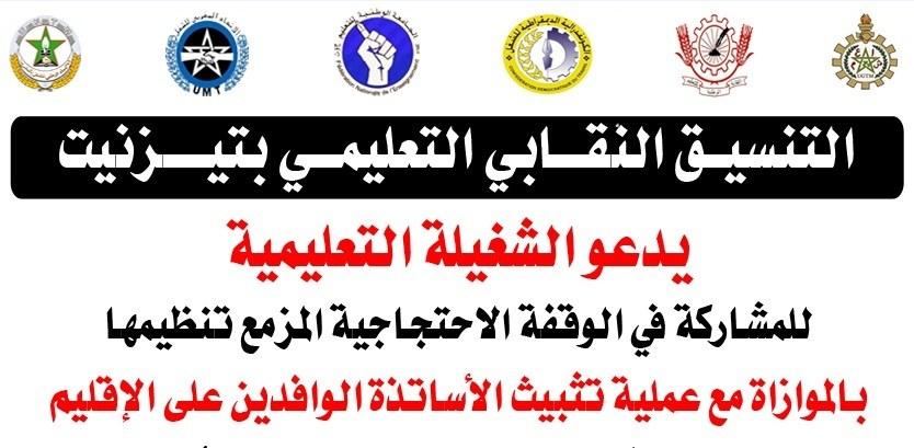 التنسيق النقابي بتيزنيت يصدر بيانا و يواصل الاحتجاج غدا الجمعة