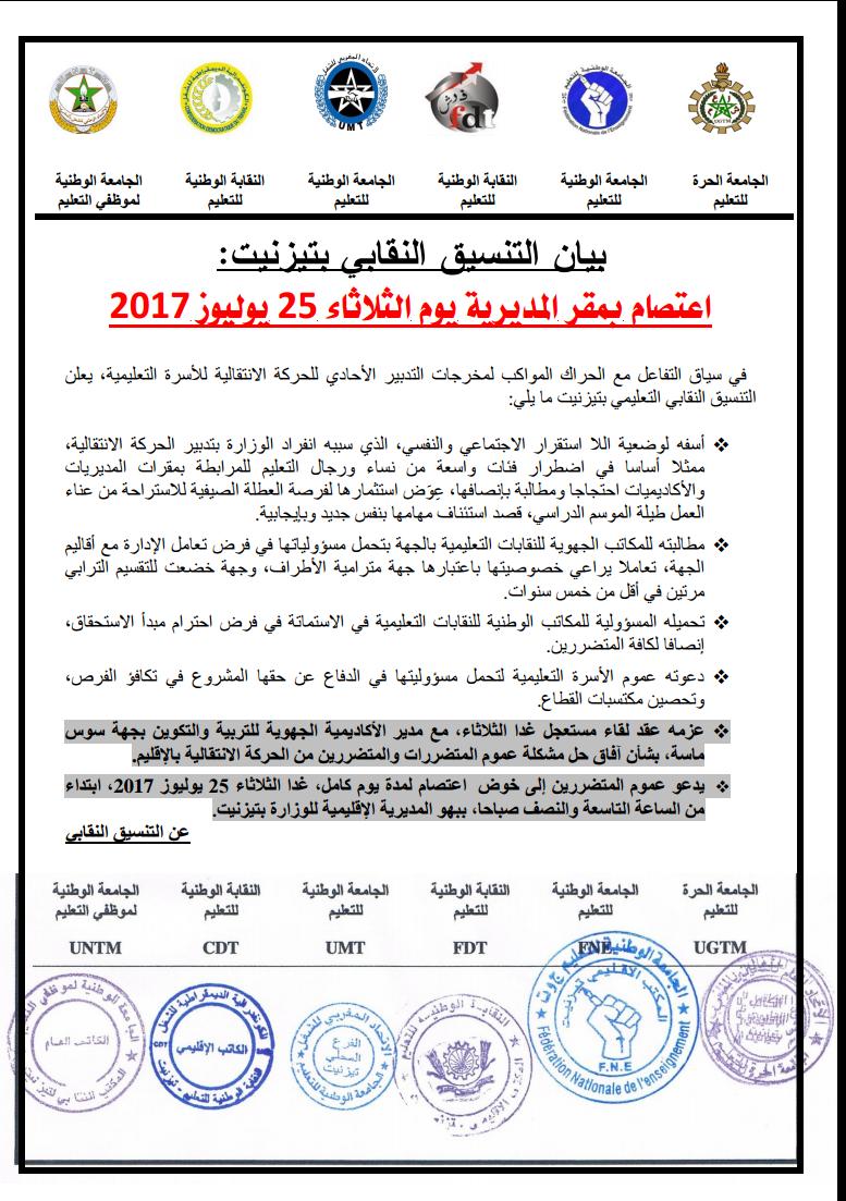 بيان التنسيق النقابي بتيزنيت :  اعتصام بمقر المديرية يوم الثلاثاء 25 يوليوز 2017