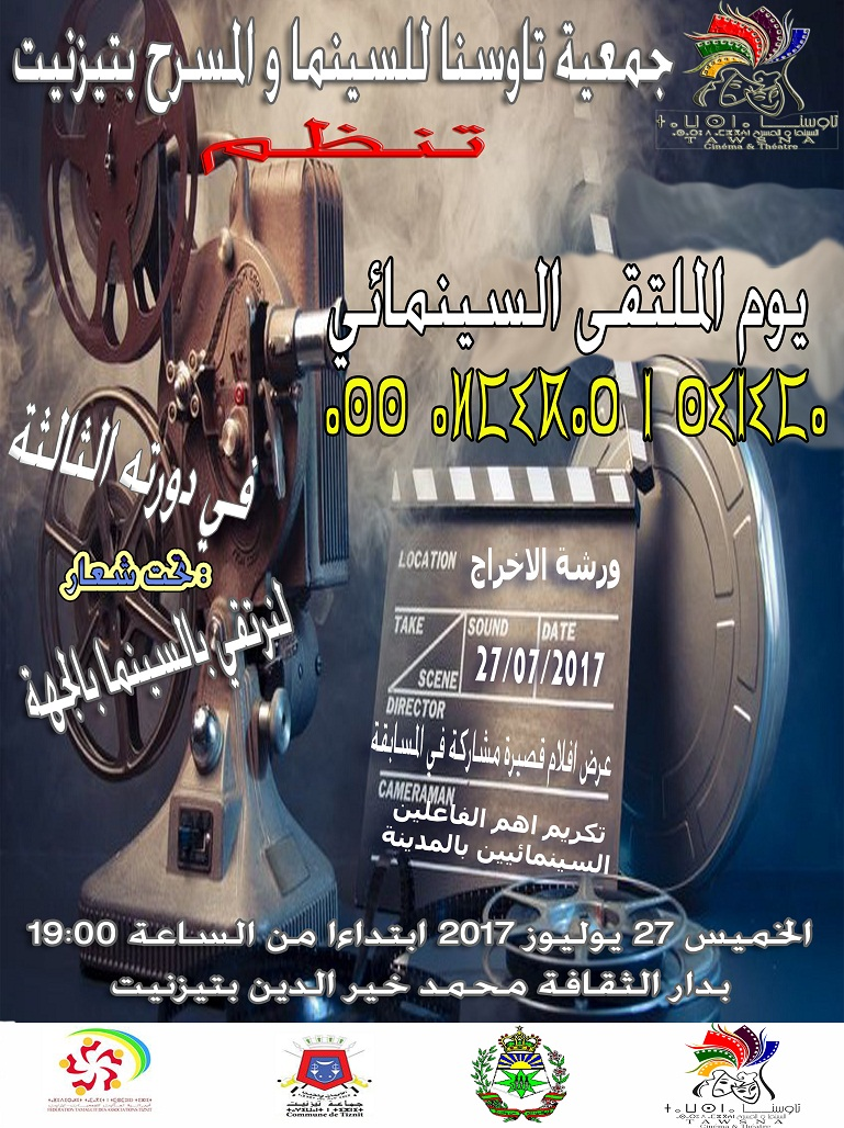 الدورة الثالثة ليوم الملتقى السينمائي بدار الثقافة ينطلق غدا الخميس