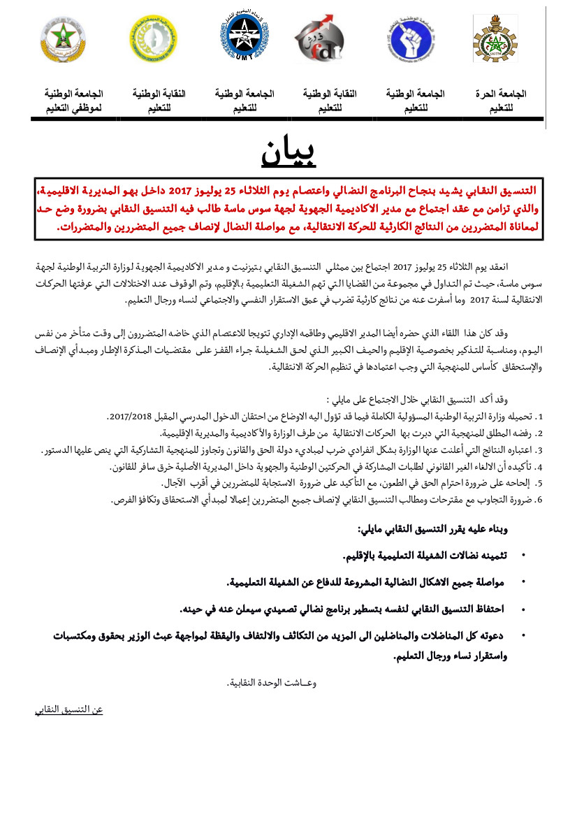 التنسيق النقابي بمديرية تيزنيت يصدر بيان 25 يوليوز
