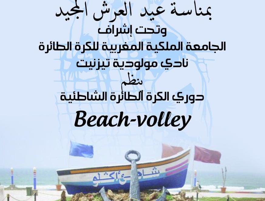 دوري في الكرة الطائرة الشاطئي بشاطئ اكلو