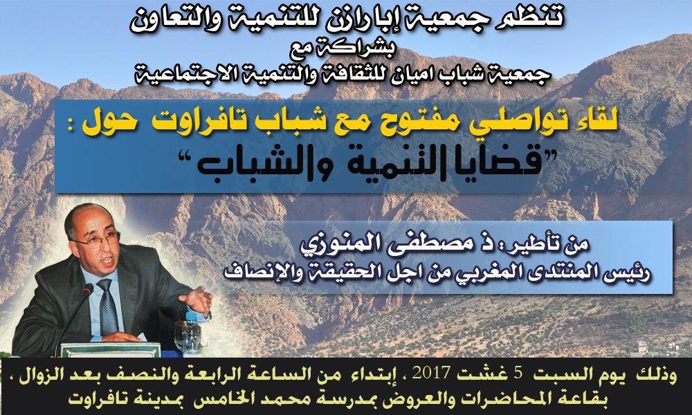مصطفى المانوزي رئيس المنتدى المغربي من أجل الحقيقة والانصاف يحاضر بتافراوت