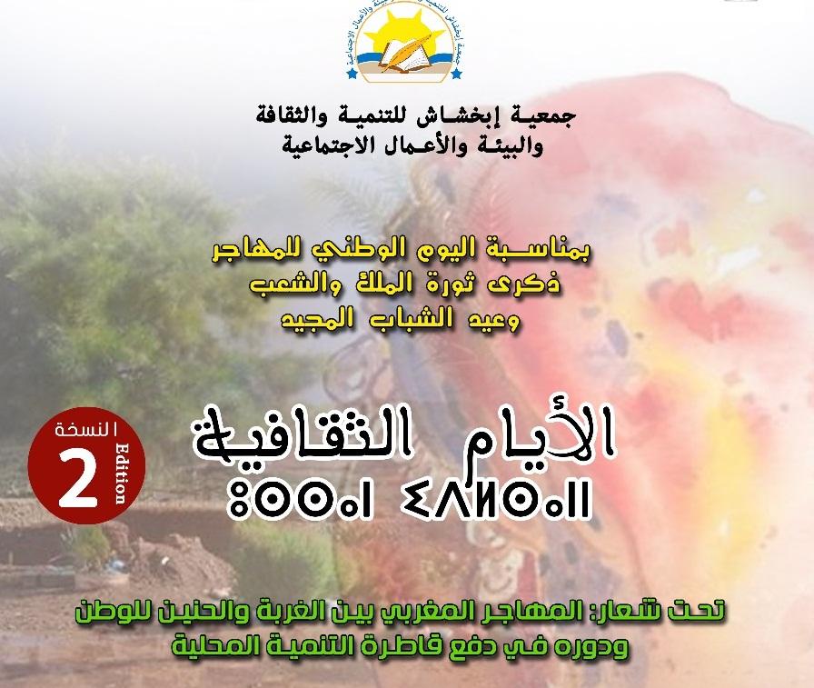 جمعية إبخشاش للتنمية والبيئة و الثقافة أكلو تنظم الأيام الثقافية