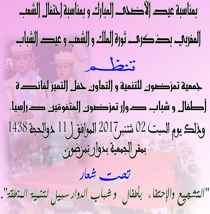 جمعية تمزضون للتنمية والتعاون بجماعة أكلو تنظم حفل التميز ثاني أيام العيد