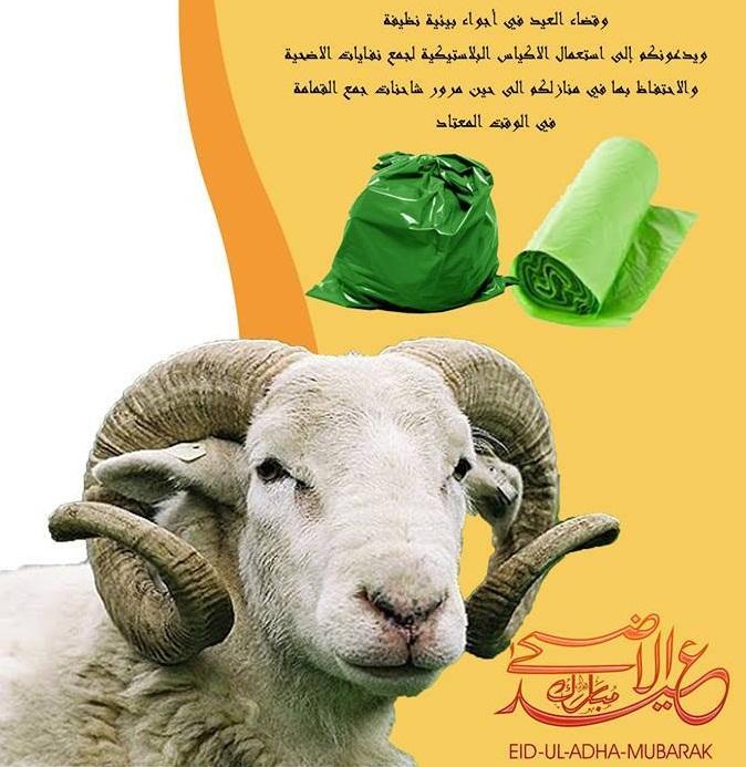 توزيع اكياس بلاستيكية لجمع النفايات بمناسبة عيد الاضحى المبارك – بلاغ