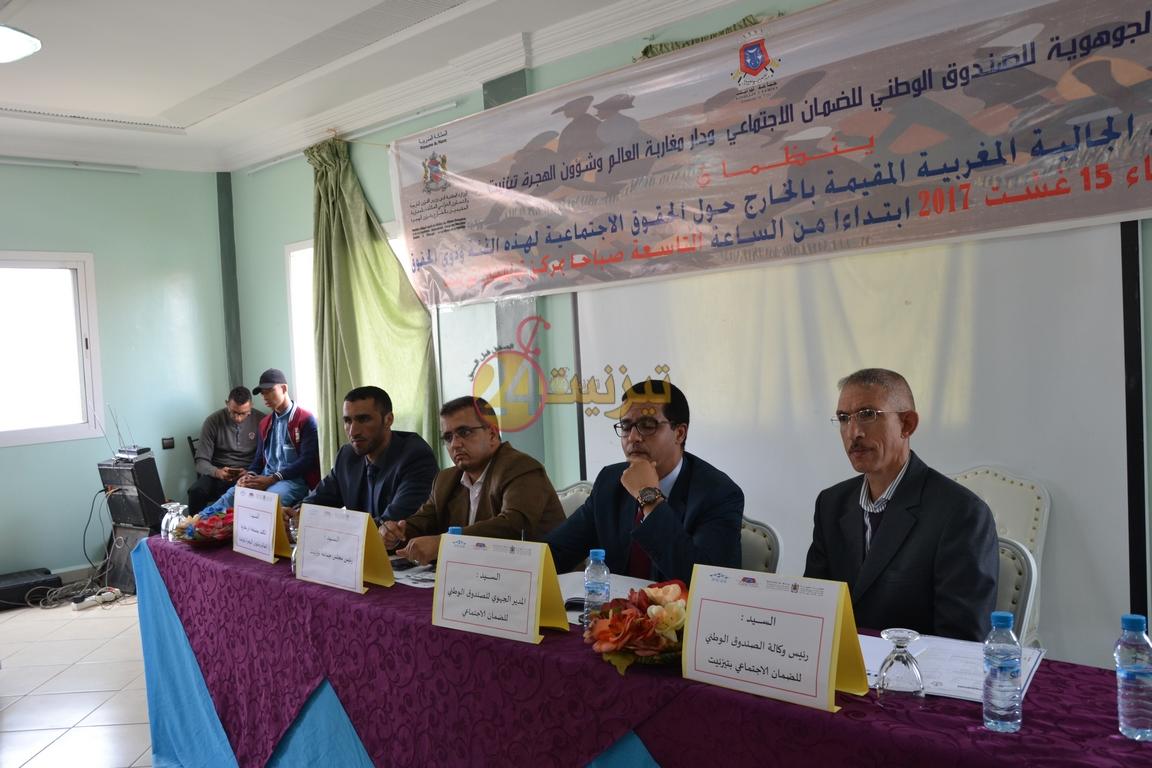 لقاء تواصلي للجالية المغربية حول الحقوق الاجتماعية لهده الفئة بمركز الاستقبال