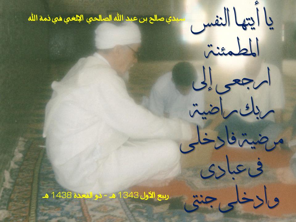العلامة سيدي صالح بن عبد الله الصالحي الالغي في ذمة الله