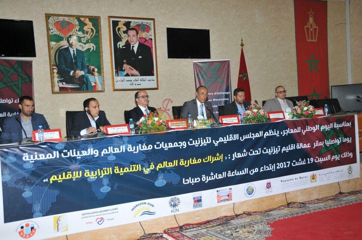 بالصور لقاء تواصلي مع مغاربة العالم بعمالة اقليم تيزنيت