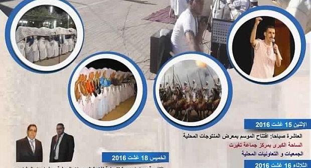 جماعة قروية بإقليم سيدي إفني تـحتضن موسم ديني وتجاري منتصف غشت الجاري (2017