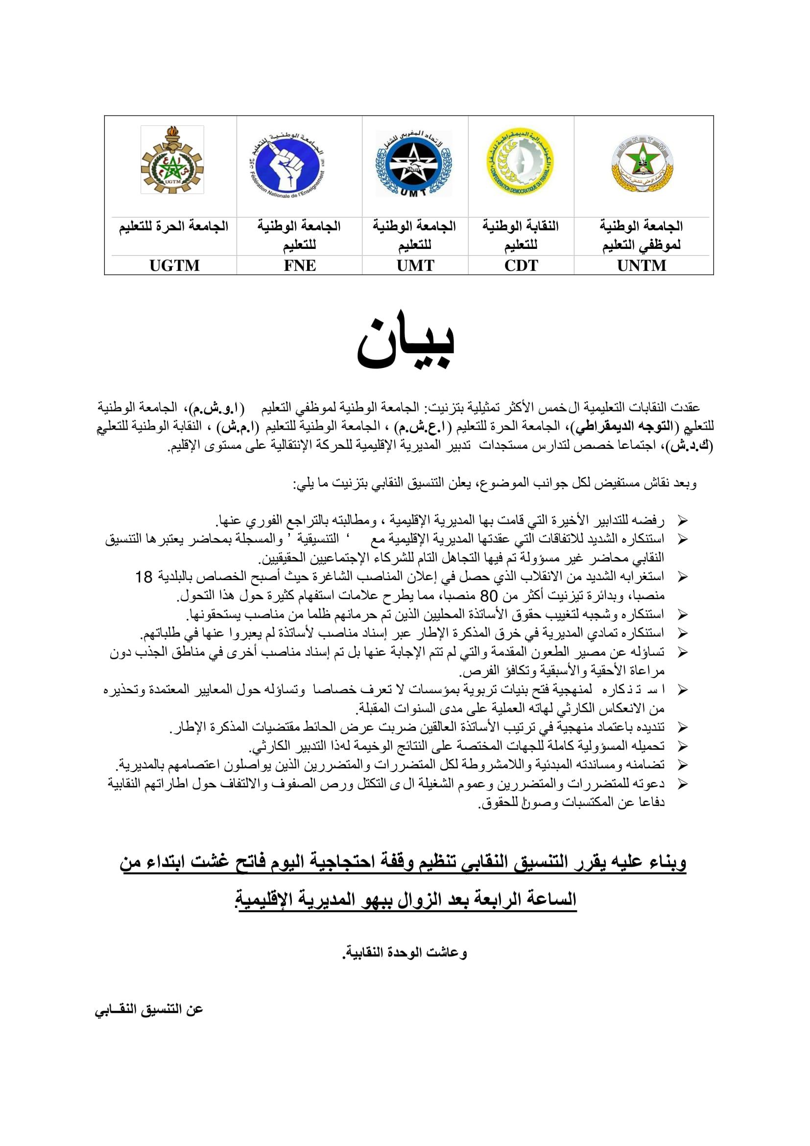 التنسيق النقابي بتيزنيت يصدر بيان فاتح غشت ويدعو لوقفة احتجاجية