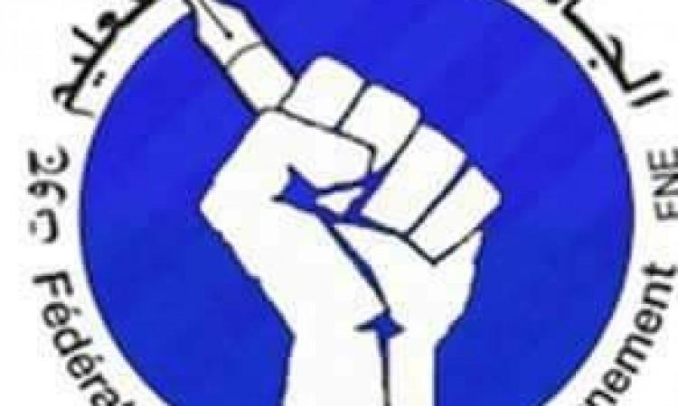 الجامعة الوطنية للتعليم FNE ترفض أي مخرجات لأزمة تدبير الحركة الانتقالية بتيزنيت خارج المذكرة الإطار