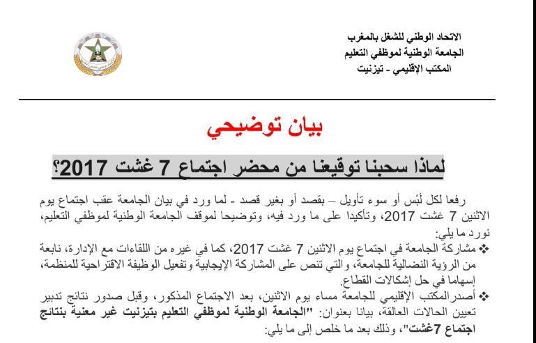 بيان توضيحي للجامعة الوطنية لموظفي التعليم حول سحب توقيعها من محضر اجتماع 7 غشت