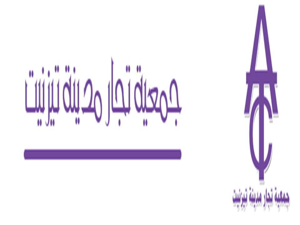 جمعية تجار تيزنيت تفتح باب الانخراط / اعلان