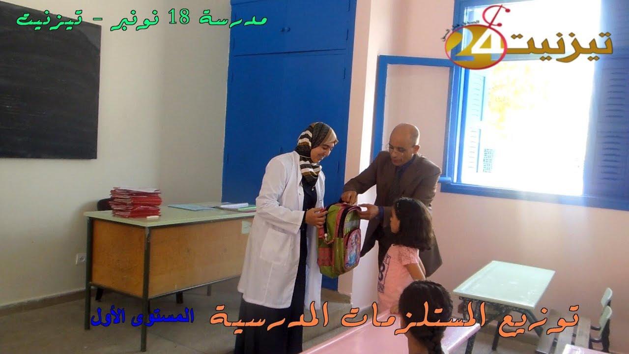 مدرسة 18 نونبر في حلتها الجديدة