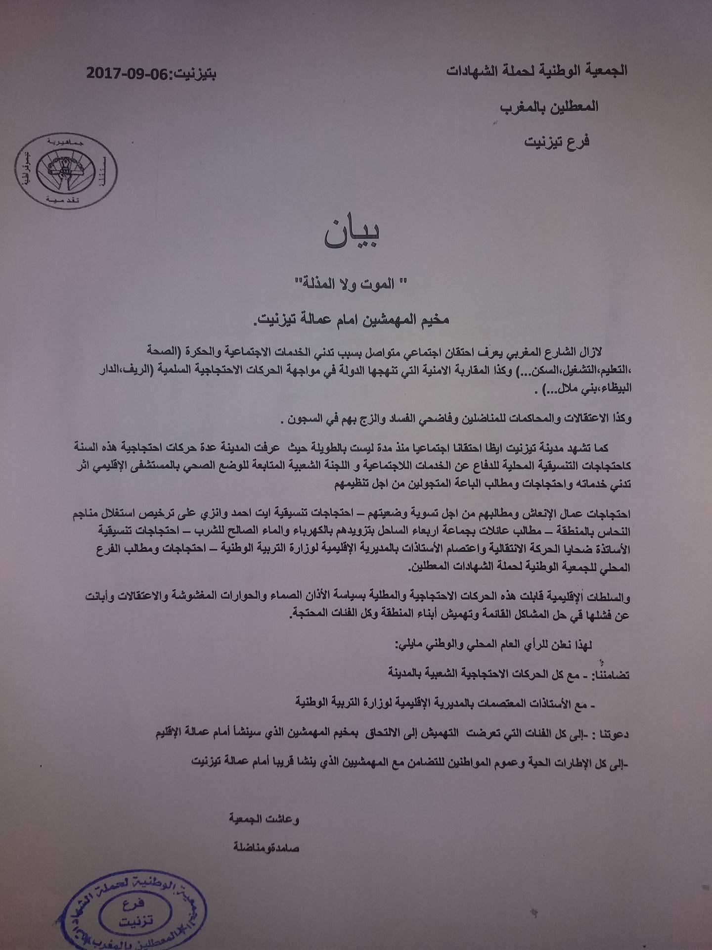 بيان للجمعية الوطنية لحملة الشهادا المعطلين بالمغرب فرع تيزنيت